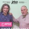 С. Старостин & В.Волков | 27 Апреля | The Place