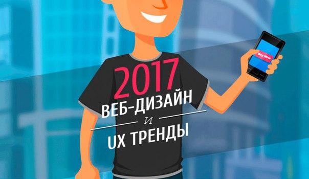 Тренды веб-дизайна в 2017 году.Планируете создать по-настоящему эффек