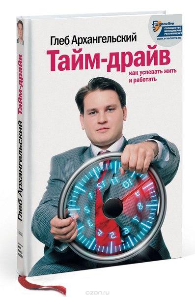 Глеб Архангельский «Тайм-драйв. Как успевать жить и работать»Глеб Арх