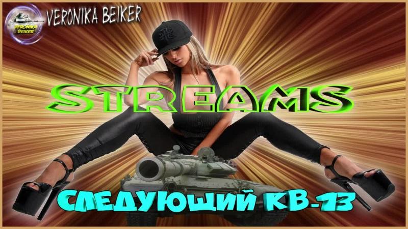 Streams Следующий КВ-13 от Veronika Beiker World of Tanks.