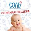 """Сеть соляных пещер """"Соль+"""" в России"""