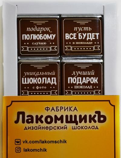 Сергей Лакомщикъ