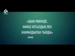 Сені Аллаға жақындататын көпір / Жаңа ролик