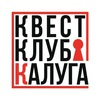 КВЕСТ КЛУБ КАЛУГА - 5 КВЕСТОВ В КАЛУГЕ !!!