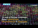С праздником, братья славяне!