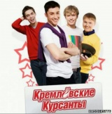 КрЕмЛёВсКиЕ КуРсАнТы
