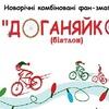 """Новорічні комбіновані фан-змагання """"Доганяйко"""""""