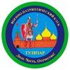 """Военно-патриотический клуб """"Тулизар"""""""
