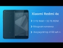 Xiaomi Redmi 4x - отличный смартфон за 9600 рублей!