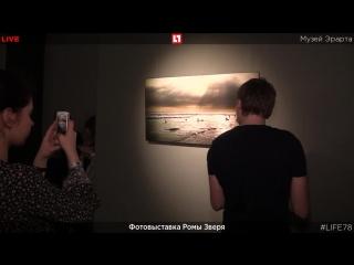 Фотовыставка Ромы Зверя. Продолжение прямой трансляции. Часть 4