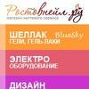 Интернет-магазин Ростовнейл.ру
