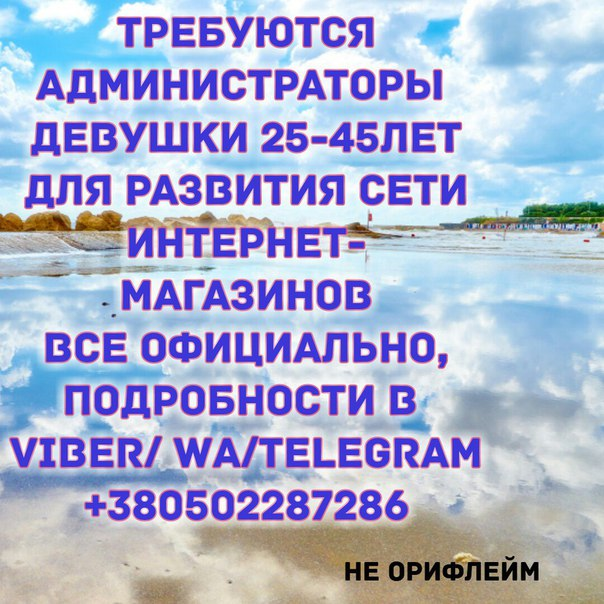 📌📌📌Срочно!!! В российскую компанию требуются сотрудники (девушки от 22