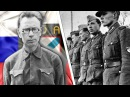 Генерал Власов и РОА. Можно ли оправдать предателя?