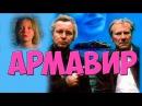 ФИЛЬМ ПОТРЯСАЮЩИЙ! Армавир, арт хаус, драма, ФИЛЬМЫ СССР