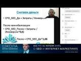 Алексей Довжиков Влияние контекстной рекламы на трафик из органической выдачи