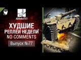 Худшие Реплеи Недели - No Comments №77 - от ADBokaT57 [World of Tanks]