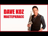 Dave Koz. Мастеркласс. Саксофон. Дэйв Коз.