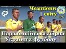Паралімпійська збірна України з футболу Чемпіони світу 2017 як хлопці перемага