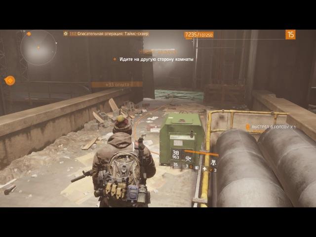 Играем в Tom Clancy's: The Division 50 - Спасательная операция: Таймс-сквер