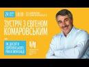 Встреча с доктором Комаровским Как достичь европейского уровня иммунизации