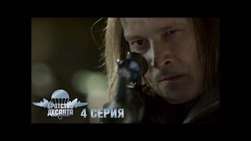 Братство десанта - 4 серия