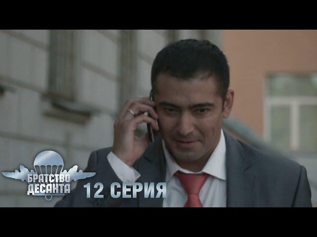 Братство десанта - 12 серия