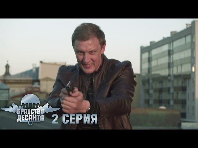 Братство десанта - 2 серия