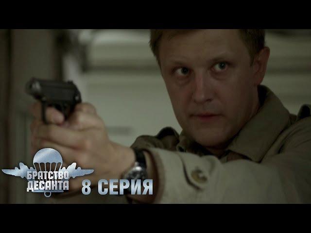 Братство десанта - 8 серия