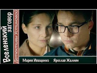 Вселенский заговор (2016). Детектив, мелодрама, Устинова.
