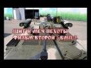 ЩИТ И МЕЧ ПЕХОТЫ БМП-2