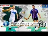 Высшая Лига ЛЛФ - 21 тур - ИЦЭ - Белые орлы