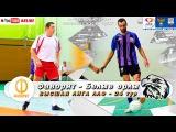 Высшая Лига ЛЛФ - 24 тур - Фаворит - Белые орлы