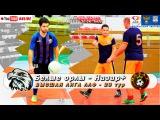 Высшая Лига ЛЛФ - 23 тур - Белые орлы - Назар+