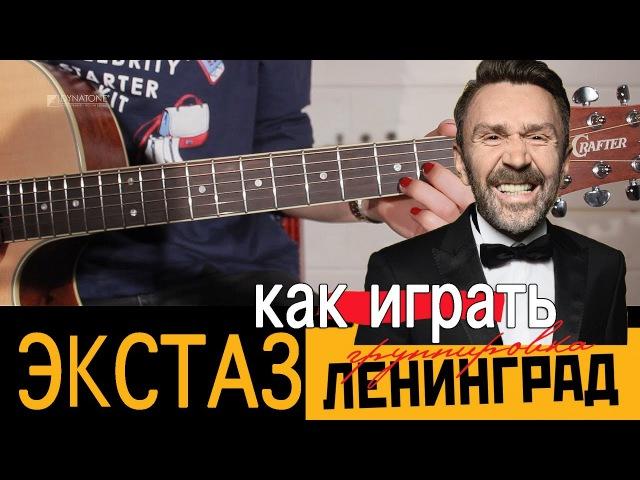 Как играть ЛЕНИНГРАД - ЭКСТАЗ | Разбор COrus Guitar Guide 47