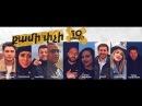 NAREK METS HAYQ feat ALL STARS QAMI PCHI 2