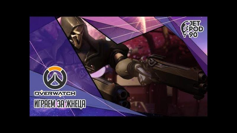 Стрим по игре OVERWATCH от Blizzard. Новая карта учимся играть за ЖНЕЦ вместе с JetPOD90.