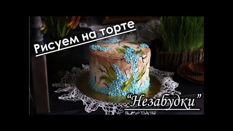 Торт Незабудки. Рисуем по мастике, легко и просто