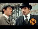 ретро-детектив Секретная служба Его Величества 1 - 4 серии Невеста авиатора/Кра ...