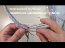Косичка из 8 трубочек незаметное наращивание трубочек
