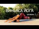 Виньяса йога уровень 2 Все тело 40 min
