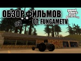 Обзор Фильмов GTA San Andreas #2 Кошмарный Дом