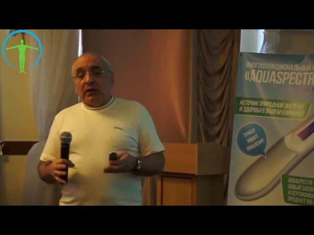 Aquaspectr Wand Лекция д м н профессора Хачатряна А П