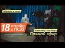 ПРЯМОЙ ЭФИР в программе «Израиль и Лица» с Александром Гольдбергом 18.09.2017 в 19:30 - YouTube