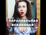 Полина Трубенкова. Где-то в параллельной вселенной у меня большая грудь и я замужем. но это не точно