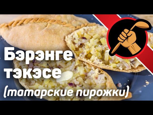 Бэрэнге тэкэсе - татарские пирожки с картошкой