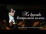 Полина Смолова - На краешке контрольной полосы