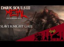 Dark Souls 3 The Ringed City - Slave Knight Gael 【Intense Symphonic Metal Cover】