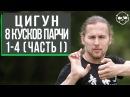 Комплекс Цигун Ба Дуань Цзинь Восемь кусков парчи 1 4 движение Максим Кожевников