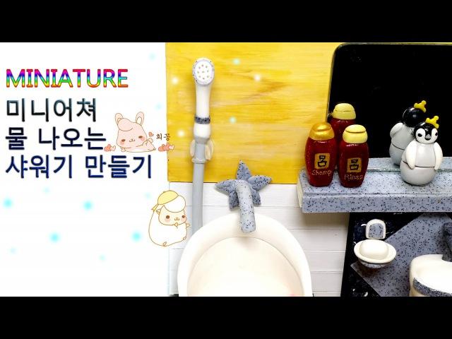 [욕실채우기12탄] 미니어쳐 물 뿜는 샤워기 만들기 - Miniature shower (water is coming out)