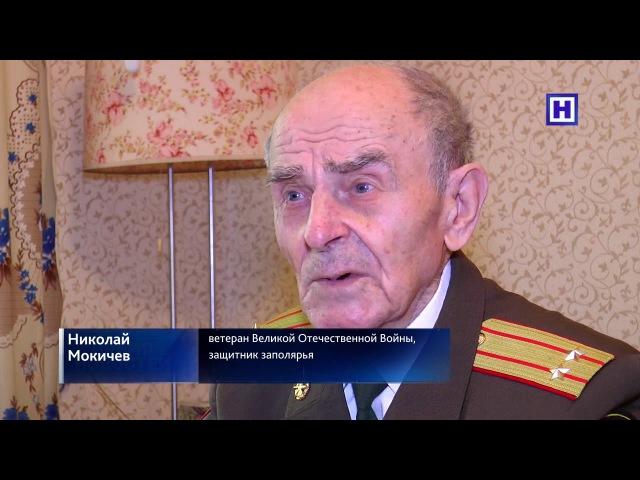 Защитник заполярья – Мокичев Николай Иванович